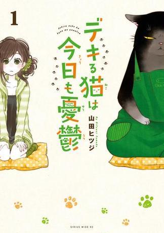 【試し読み増量版】デキる猫は今日も憂鬱(1)