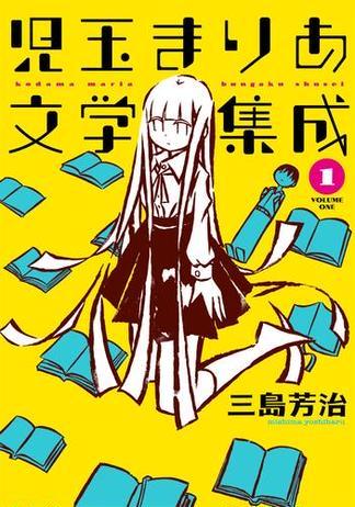 児玉まりあ文学集成(1)