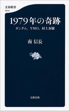 1979年の奇跡 ガンダム、YMO、村上春樹
