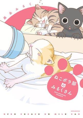 【試し読み増量版】ねこボラ部のみるくさん(1)