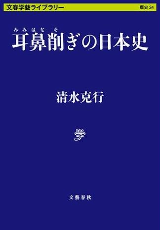 耳鼻削ぎの日本史