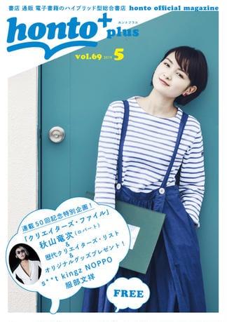[無料]honto+(ホントプラス)vol.69 2019年5月号