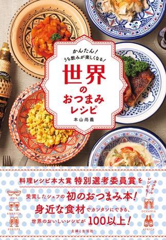 世界のおつまみレシピ