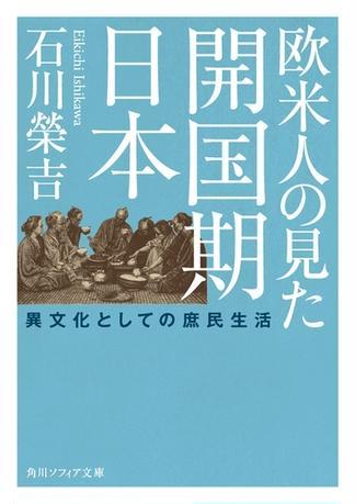 欧米人の見た開国期日本 異文化としての庶民生活