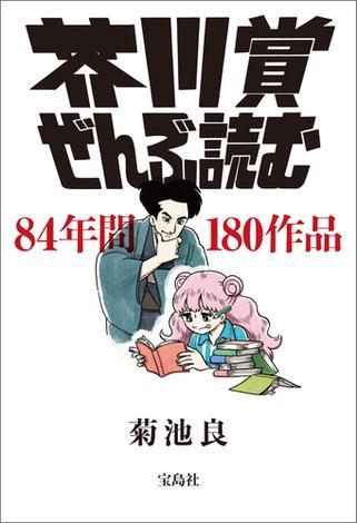 芥川賞ぜんぶ読む
