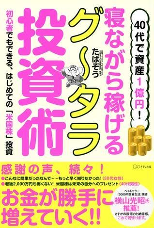 40代で資産1億円! 寝ながら稼げるグータラ投資術(きずな出版)