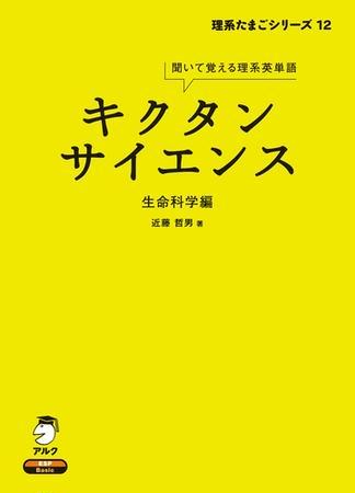 [音声DL付]キクタンサイエンス 生命科学編