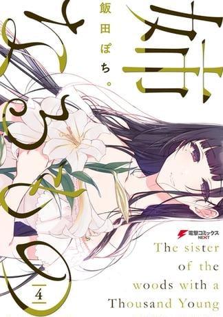 姉なるもの 4