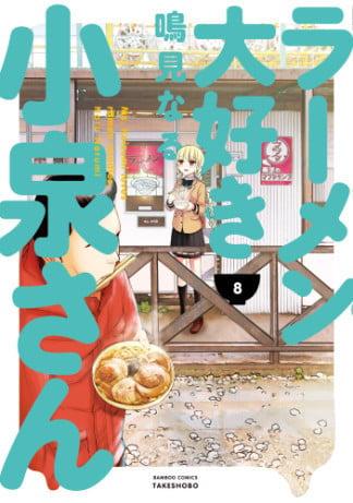 ラーメン大好き小泉さん(8)