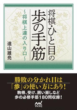 将棋・ひと目の歩の手筋 ~将棋上達の入り口~