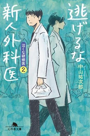 逃げるな新人外科医 泣くな研修医2