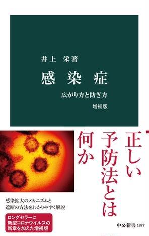 感染症 増補版 広がり方と防ぎ方