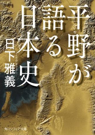 平野が語る日本史