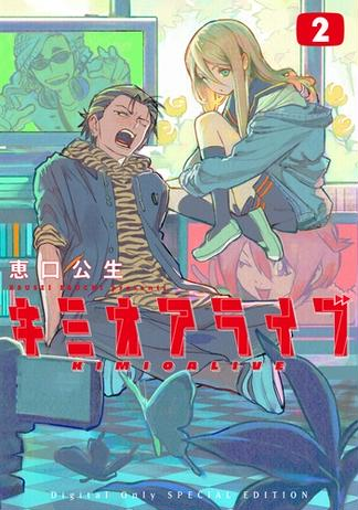 キミオアライブ(2) 特装版【特別表紙ver.&番外編漫画30P付】
