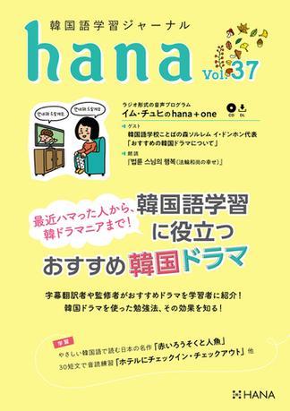 韓国語学習ジャーナルhana Vol. 37