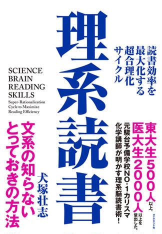 理系読書―――読書効率を最大化する超合理化サイクル