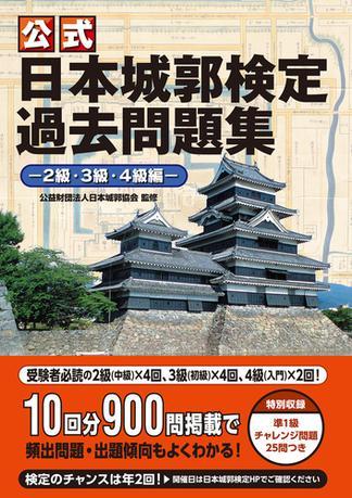 公式 日本城郭検定過去問題集―2級・3級・4級編―