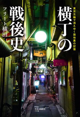 横丁の戦後史 東京五輪で消えゆく路地裏の記憶