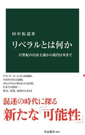 リベラルとは何か 17世紀の自由主義から現代日本まで