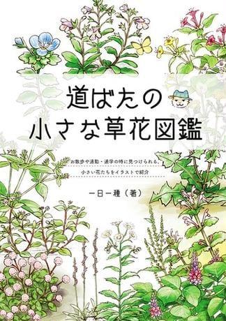 道ばたの小さな草花図鑑