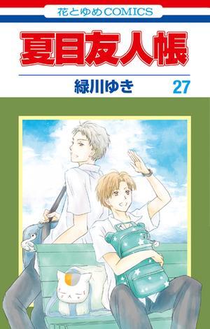 夏目友人帳(27)