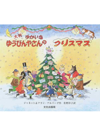 ゆかいなゆうびんやさんのクリスマス