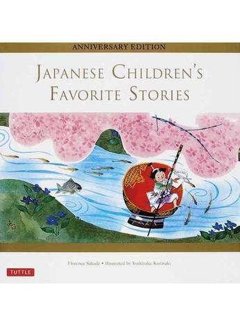 『英語で読む日本のむかし話 60周年特装版』