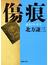 傷痕(集英社文庫)