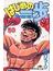 はじめの一歩 (講談社コミックスマガジン) 121巻セット