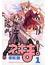 魔法先生ネギま!(週刊少年マガジンコミックス) 38巻セット(少年マガジンKC)