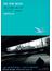 世界文学全集 1−01 オン・ザ・ロード
