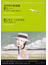 世界文学全集 1−04 太平洋の防波堤