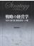 戦略の経営学 日本を取り巻く環境変化への解