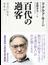 百代の過客 日記にみる日本人 正(講談社学術文庫)