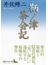 鞆ノ津茶会記(講談社文芸文庫)