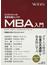 ビジネスマンの基礎知識としてのMBA入門 WBS MBA ESSENTIALS