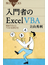 入門者のExcel VBA 初めての人にベストな学び方(ブルー・バックス)
