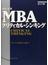 グロービスMBAクリティカル・シンキング 改訂3版