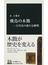 飛鳥の木簡 古代史の新たな解明(中公新書)