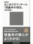 超解読!はじめてのフッサール『現象学の理念』(講談社現代新書)
