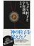 ヒッグス粒子と宇宙創成(日経プレミアシリーズ)