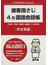 接客指さし4カ国語会話帳 日本語×英語・中国語・韓国語・タイ語対応 飲食業編