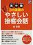 英中韓3カ国語のすぐに使えるやさしい接客会話