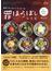 病気になったバーテンダーの罪ほろぼしレシピ 薬を使わずに生活習慣病を克服する138皿 新しい食材の旨さに出会える!
