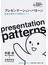 プレゼンテーション・パターン 創造を誘発する表現のヒント