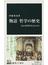 物語哲学の歴史 自分と世界を考えるために(中公新書)