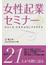 女性起業セミナー わたしを、日本を元気にする生き方