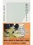 教室内カースト(光文社新書)
