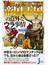 世界史がもっと面白くなる!帝国・王国の意外なウラ事情(じっぴコンパクト新書)