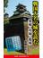 戦国大名の城を読む 築城・攻城・籠城(SB新書)